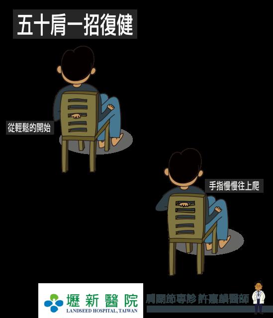 椅子操-01.png
